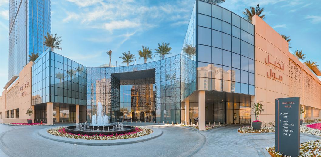 Nakheel Mall Reopening Announcement