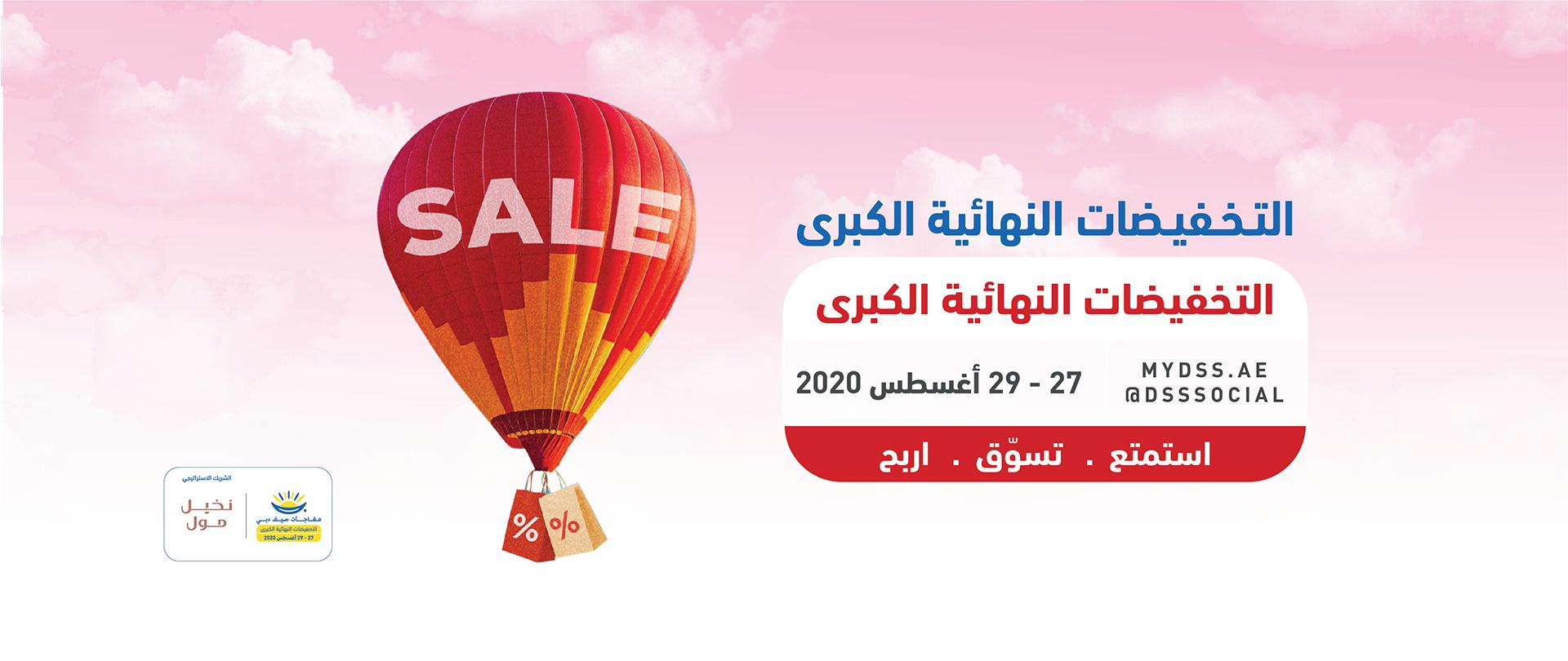 DSS Final Sale